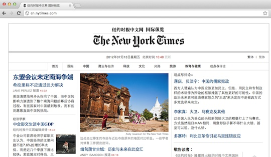 New York Times in het Chinees