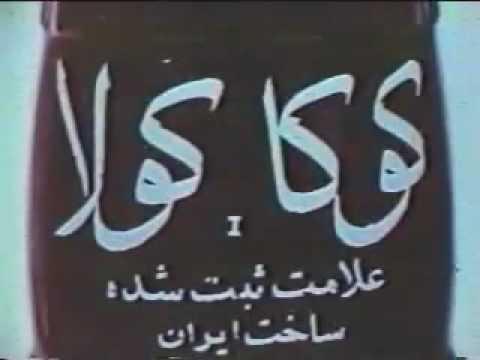 Jaren 70: Iraanse TV-commercials